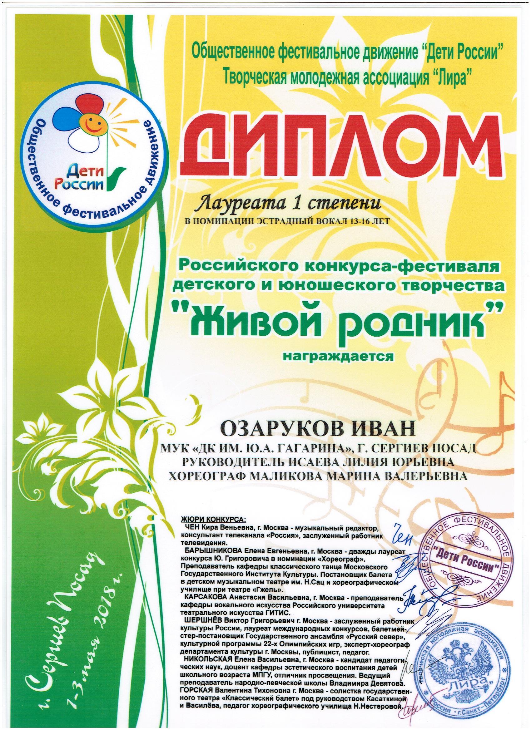озаруков